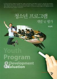 청소년 프로그램 개발 및 평가