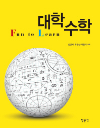 Fun to Learn 대학 수학