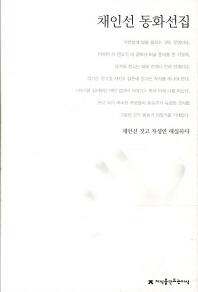 채인선 동화선집