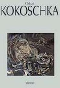 코코슈카(20세기 미술의 발견)
