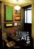 핫플레이스 인 서울