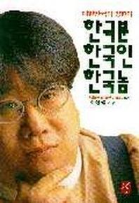 한국분 한국인 한국놈