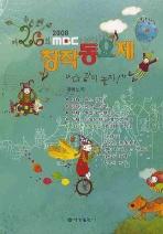 MBC 창작동요제 제26회(2008)(대)