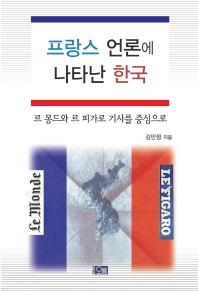 프랑스 언론에 나타난 한국