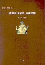 가야의 불교와 고분벽화