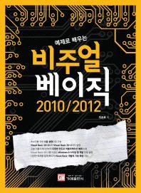 예제로 배우는 비주얼 베이직 2010 2012