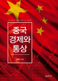 중국 경제와 통상
