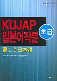 KUJAP 일본어작문 (초급)