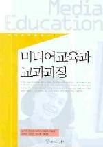 미디어교육과 교과과정