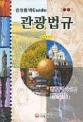 관광법규(관광통역가이드)