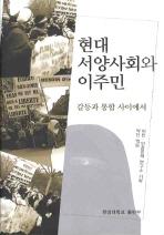 현대 서양사회와 이주민: 갈등과 통합 사이에서