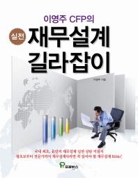 이영주 CFP의 실전 재무설계 길라잡이