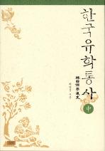 한국유학통사(중)
