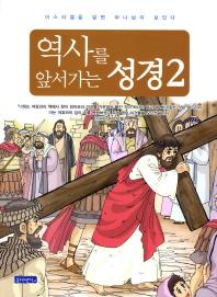 역사를 앞서가는 성경. 2