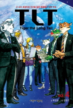 TLT(TIGER THE LONG TAIL) VOL. 4