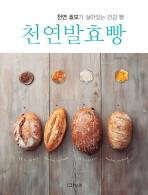 천연 발효빵
