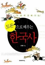 논술에 강해지는 토론으로 배우는 한국사