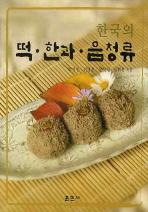 한국의 떡 한과 음청류