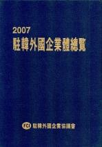 주한외국기업체총람 2007
