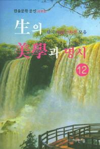 생의 미학과 명시. 12