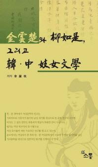 김운초와 류여시 그리고 한중 기녀문학