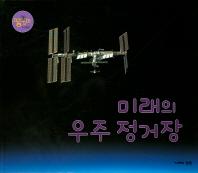 미래의 우주 정거장