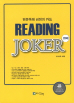 READING JOKER 500제(영문독해 비장의 카드)