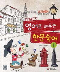 TIMES 영어로 배우는 한문숙어. 1