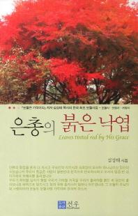 은총의 붉은 낙엽