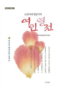 조선시대 명문가의 여인열전