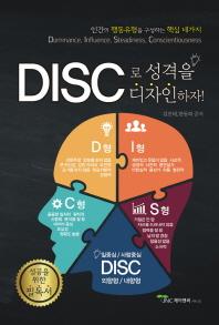 DISC로 성격을 디자인하자!