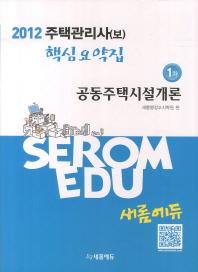 공동주택시설개론(주택관리사(보) 1차 핵심요약집)(2012)