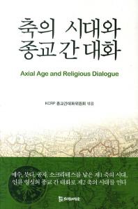 축의 시대와 종교 간 대화