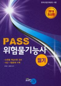 Pass 위험물기능사 필기(2019)