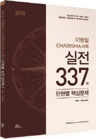이병철 Charisma 사회 실전 337제 단원별 핵심문제(2018)