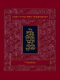 Koren Classic Shabbat Humash-FL-Personal Size Nusach Sephard
