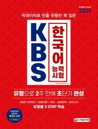 KBS 한국어능력시험 유형으로 2주 만에 초단기완성(2021)