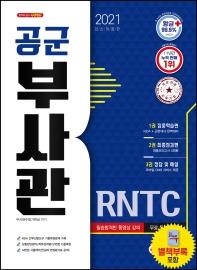 공군 부사관 RNTC(2021)