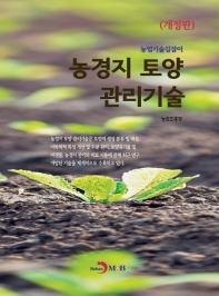 농경지 토양 관리기술