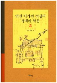 연민 이가원 선생의 생애와 학문. 2