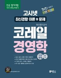 2021 하반기 고시넷 한국철도공사 코레일 경영학