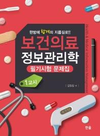보건의료정보관리학 필기시험문제집(1교시)