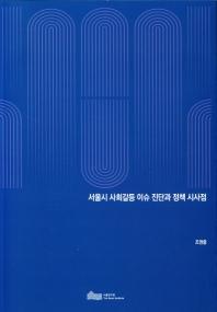 서울시 사회갈등 이슈 진단과 정책 시사점