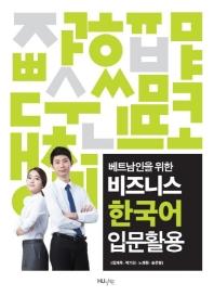 베트남인을 위한 비즈니스 한국어 입문활용