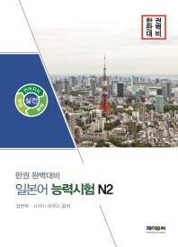 일본어 능력시험 N2