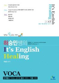 하이힐 하승민쌤의 It's English Healing VOCA(2017)