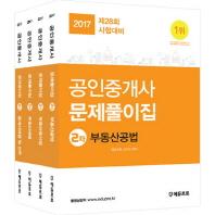 공인중개사 문제풀이집 2차 세트(2017)