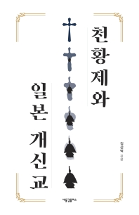 천황제와 일본 개신교