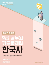OK 한국사 9급 공무원 기출문제집(2018)
