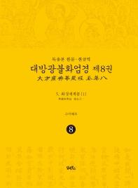 독송본 한문·한글역 대방광불화엄경. 8: 화장세계품(1)